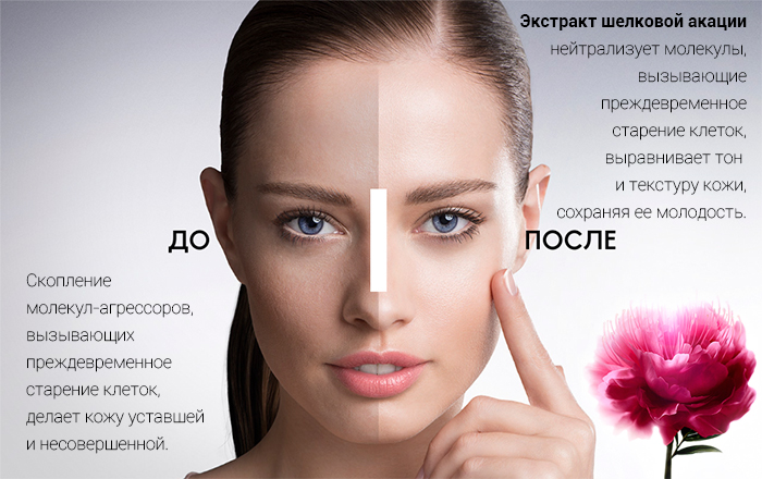 Результат использования средств для совершенства кожи NovAge True Perfection