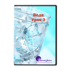 Вода. Урок 3_1