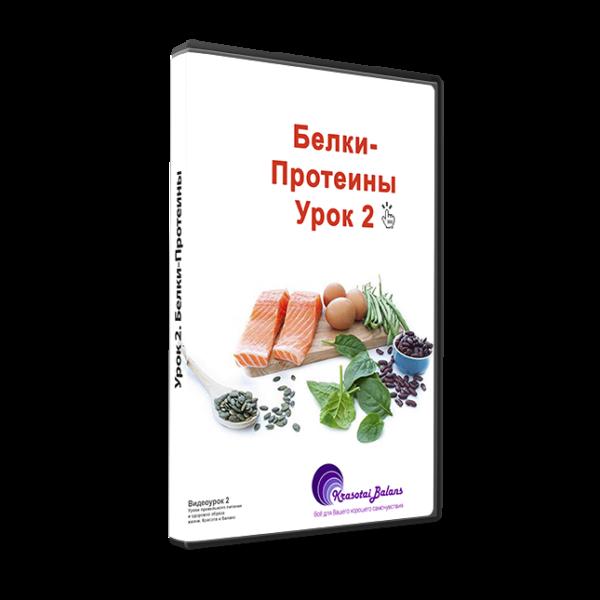 Белки (Протеины). Урок 2_2