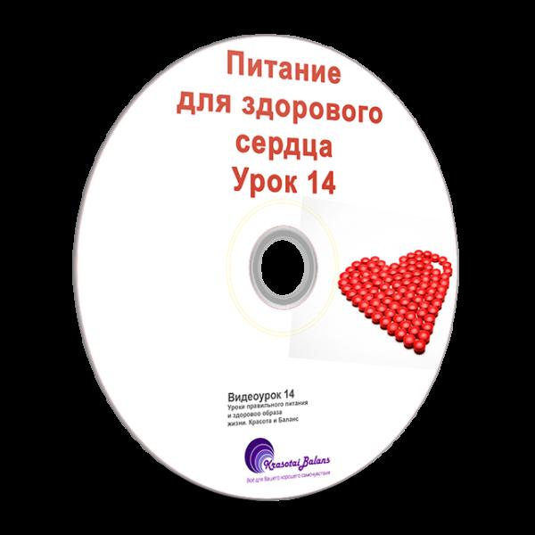 Питание для здоровья сердца. Урок 14_4
