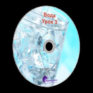 Вода. Урок 3_4
