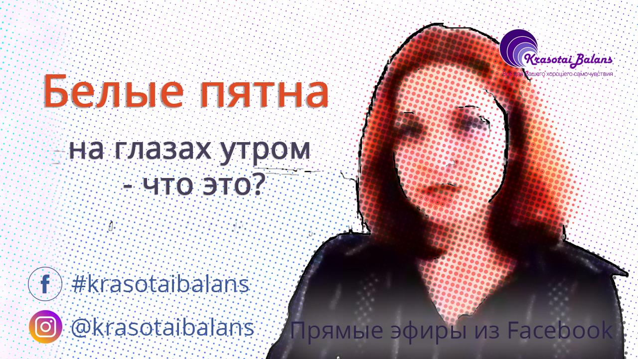 Белые пятна на глазах: источник проблемы
