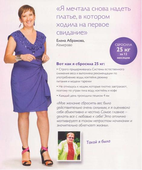 Елена Абрамова. Кемерово. Сбросила 25 кг за 12 месяцев
