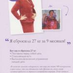 Елена Гришаева. Сбросила 27 кг за 9 месяцев