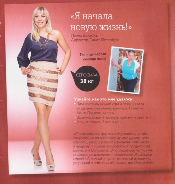 Ирина Болдова. Сбросила 38 кг