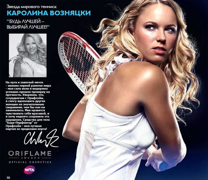 ЗадКаролин Возняцки - спортсменка, теннисистка, Первая ракетка мираача может быть любой, победа - только за тобой!