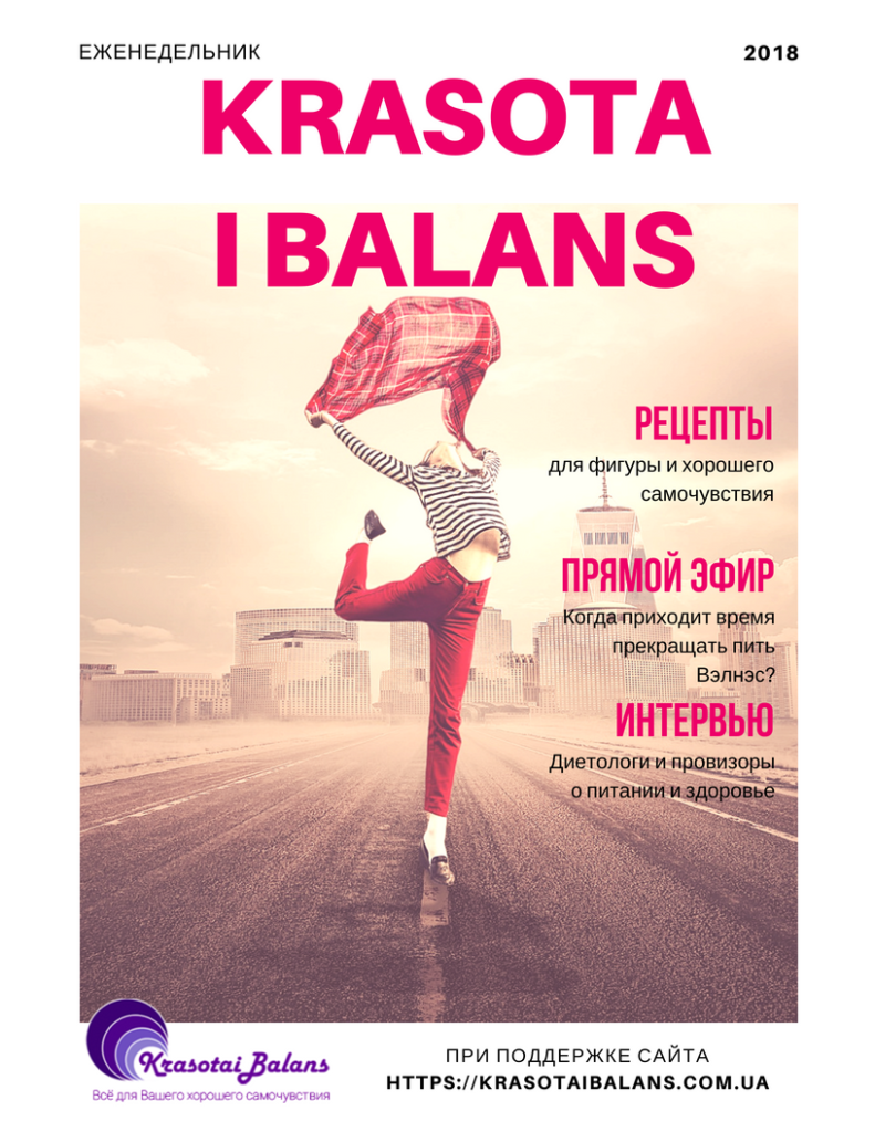 Еженедельник Красота и Баланс: Krasotaibalans-week