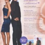 Лаура и Славко Дебелак. Словения. Сбросили 30 кг за 12 месяцев