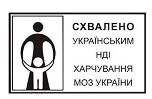 Одобрено Минздравом Украины