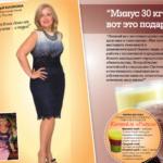 Наталья Клокова. Сбросила 30 кг