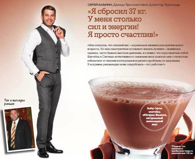 Сергей Казьмин. Сбросил 37 кг