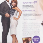 Сергей Казьмин и Эльвира Трембак. Сбросили 37 кг (29 и 8 кг) за 12 месяцев