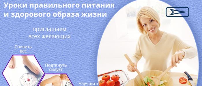 Уроки правильного питания и здорового образа жизни