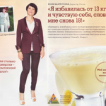 Юлия Бахмутская. Сбросила 13 кг