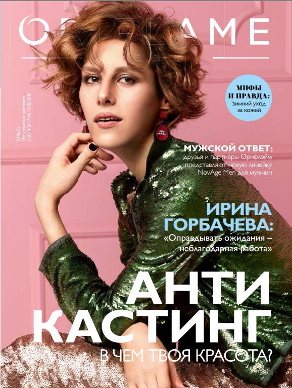 Книга красоты. Рецепты от Ирины Горбачевой