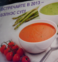 Wellness суп для здоровья всей семьи