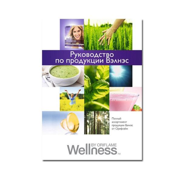 Руководство по продукции Wellness 2013