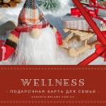 Подарочная карта Wellness. Красота и Баланс