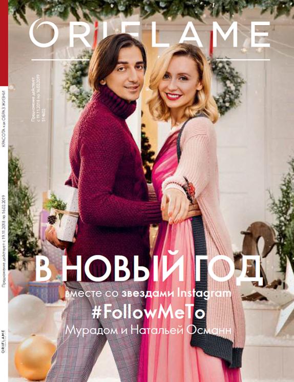 В Новый год со звездами. Зимняя книга красоты Орифлэйм 2019. Красота и Баланс