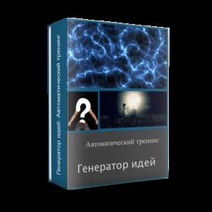 """Курс """"Генератор идей"""". Автор: Павел Берестнев"""