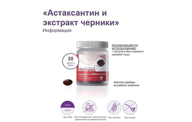 Астаксантин и экстракт черники