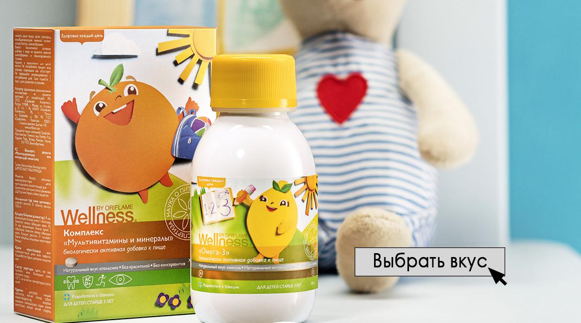 Wellness для детей. Вэлнэс Кидс. Выберите продукт и оформите заказ. Остальное мы сделаем за вас!