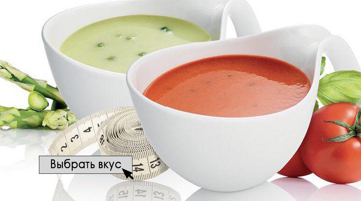 Суп Natural Balance. Выберите вкус и оформите заказ. Об остальном мы позаботимся за Вас!