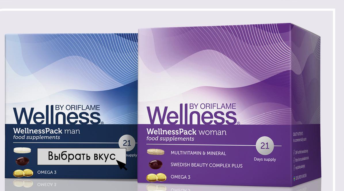 Wellness Pack. Выберите вкус и оформите заказ. Об остальном мы позаботимся за Вас!