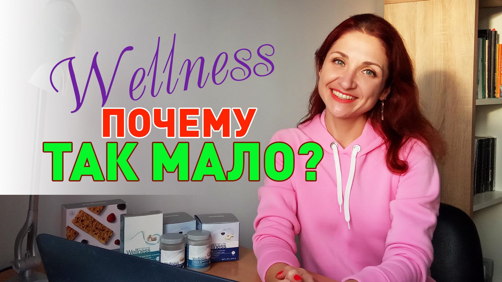 Маленькая дозировка витаминов в комплексах Вэлнэс