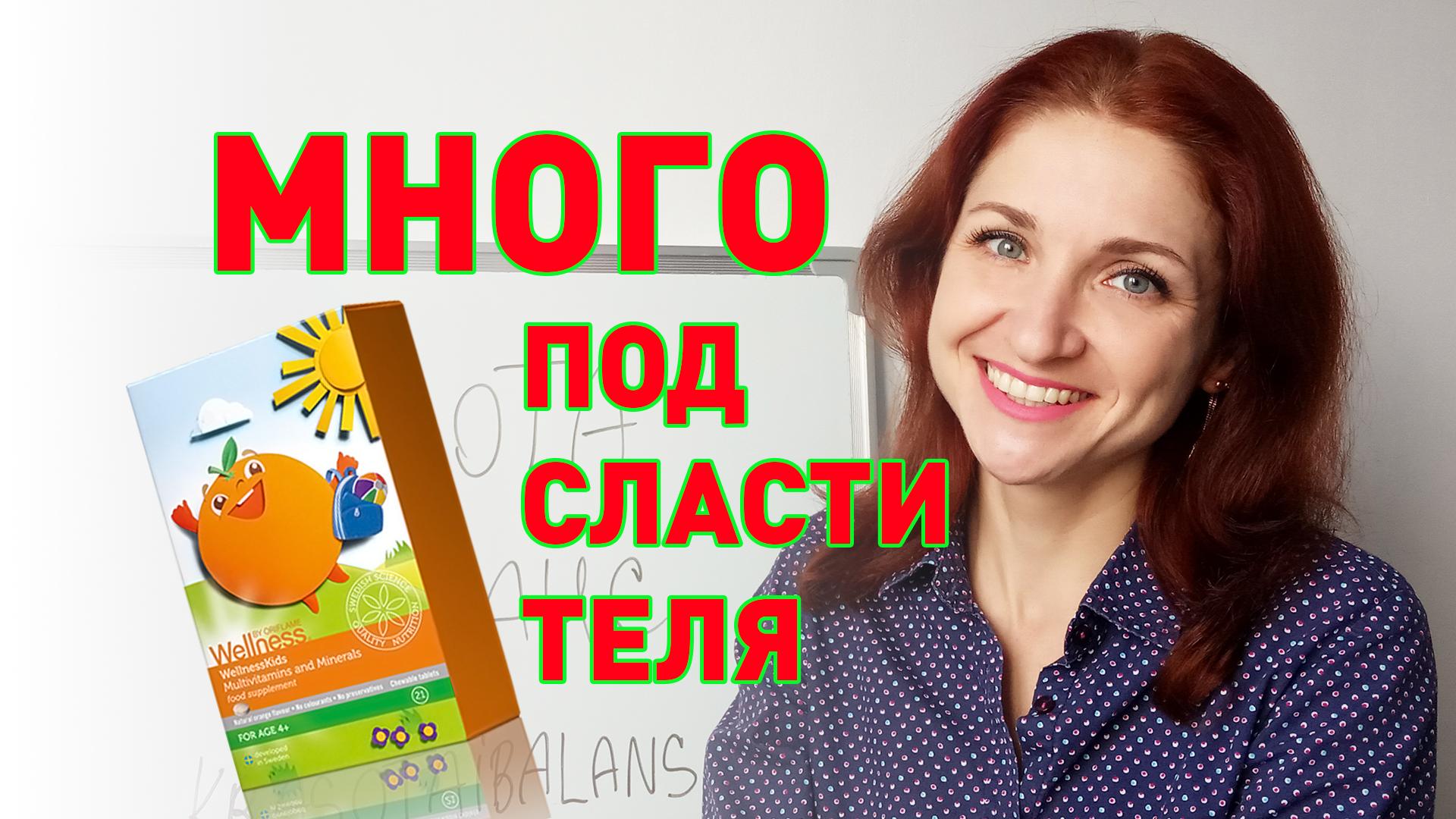 Детские витамины Вэлнэс Много подсластителя