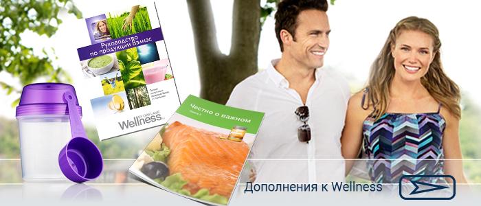 Дополнения (печатная продукция, контейнеры) Wellness