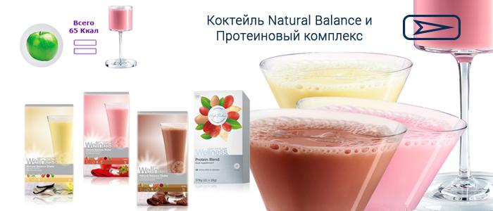Коктейль Natural Balance и Протеиновый комплекс