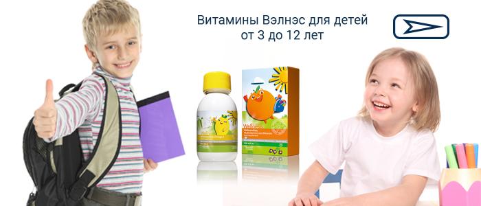 Wellness_Kids. Витамины Вэлнэс для детей от 3 лет