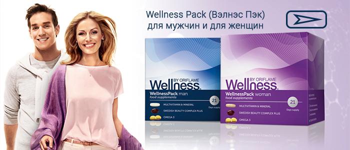 Витаминно-минеральные комплексы для женщин и мужчин Вэлнэс Пэк