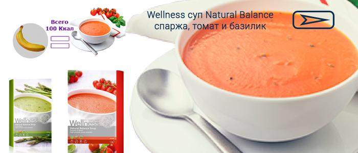 Wellness суп Natural Balance спаржа, томат и базилик