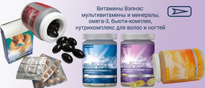 Витамины Вэлнэс: мультивитамины и минералы, омега-3, бьюти-комплек, нутрикомплекс для волос и ногтей