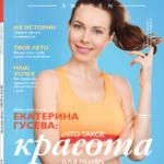 Книга красоты. Рецепты от Екатерины Гусевой