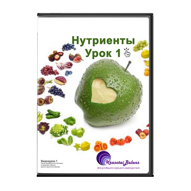 Нутриенты. Уроки правильного питания и здорового образа жизни