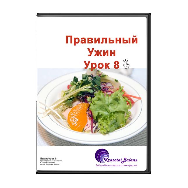 Правильный ужин и обмен веществ. Уроки правильного питания и здорового образа жизни. Красота и Баланс