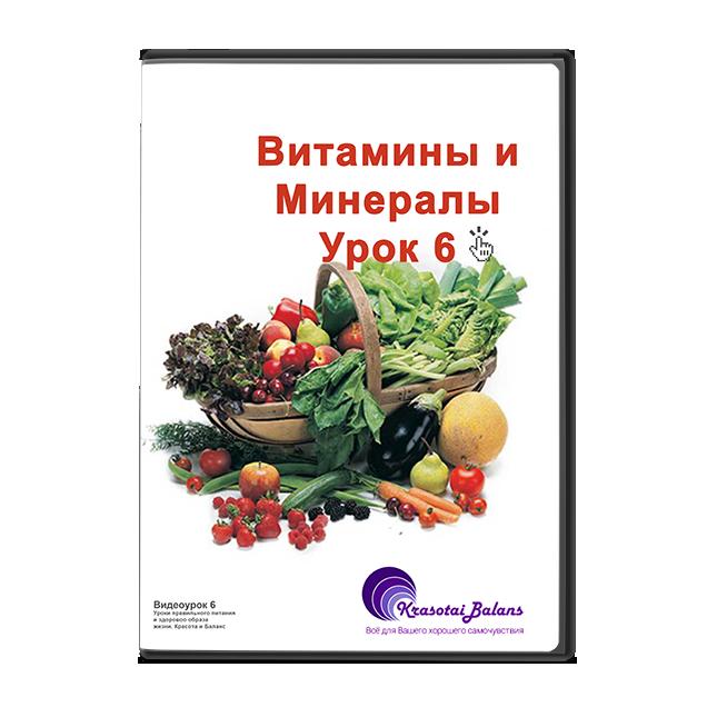 Витамины и минералы. Уроки правильного питания и здорового образа жизни. Красота и Баланс