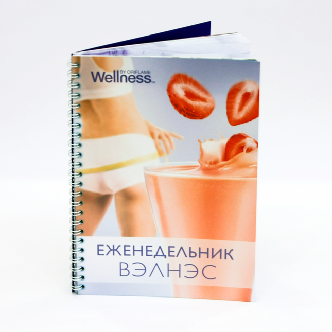 Еженедельник Wellness